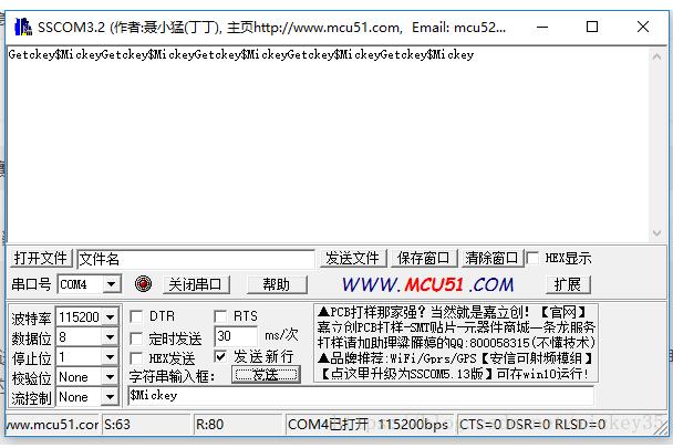 基于STM32的串口DMA发送