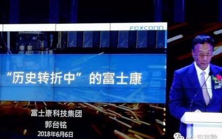 富士康工业互联网明日登A股 郭台铭资产捐赠90%...
