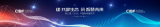 """第三届(2018)中国智能建筑节""""特殊功勋奖""""获奖名单公布"""