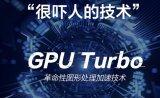 """一项名为""""GPU Turbo""""的革命性图形处理加..."""