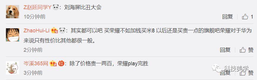 小米8SE/荣耀play决战中档机,三星加入团战