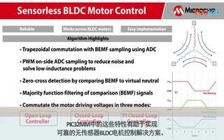 基于PIC32MM单片机的BLDC电机控制解决方案