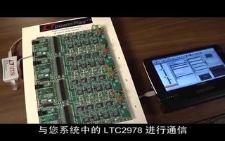 采用 LTpowerPlay 来管理 LTC2978