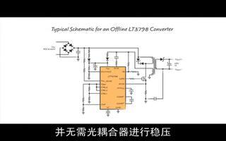 具 PFC 功能的隔离型反激式控制器可控制电压或...