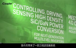 控制、驱动、检测高密度SiC/GaN功率转换