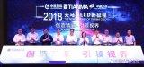 天马武汉G6 OLED产线正式量产