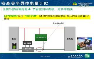 高测量精度、小占位面积的电池电量计IC用于可穿戴应用