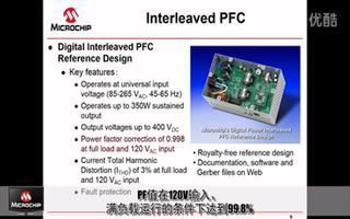 Microchip数字电源参考设计