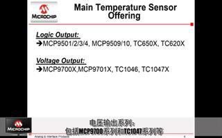 Microchip温度传感器系列产品