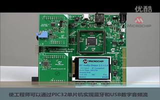 PIC32蓝牙音频开发板
