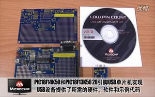 使用低引脚数USB开发工具包(DM164127)在应用中添加USB连接
