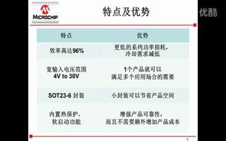 600mA输出, 30V高压输入降压DC/DC转换器--MCP16301演示板