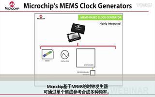Microchip基于MEMS的时钟发生器