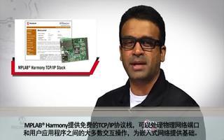Microchip Minutes - MPLAB® Harmony专辑