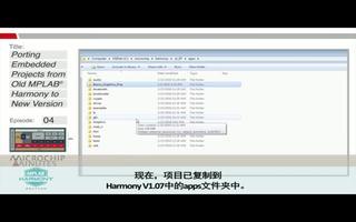 Microchip Minutes - MPLAB? Harmony專輯 - 第4集 - 將嵌入式項目從舊版本MPLAB Harmony導入新版本