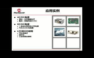 """针对数字电源应用的dsPIC33EP """"GS""""系列"""