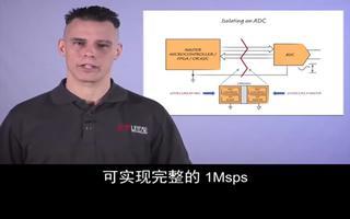 高分辨率 1Msps SAR 模数转换器隔离式解决方案