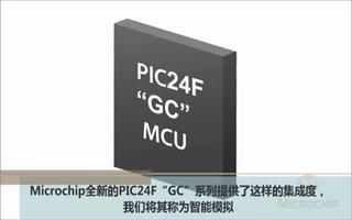 """PIC24F """"GC""""系列提高系统吞吐率 智能模拟简化了设计"""
