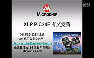 关于PIC24F K-Series的Microstick套件讲解