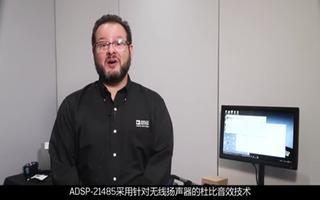了解ADSP-21485处理器 用于无线扬声器的...