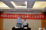 中国联通移动通信转售业务正式商用签约
