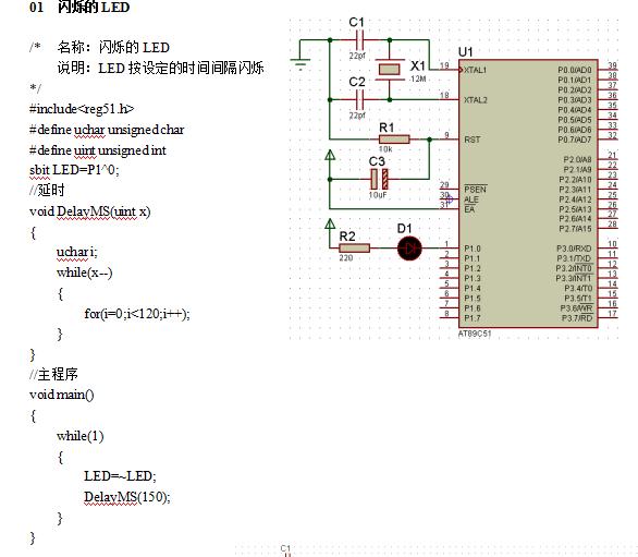 单片机C语言程序设计的20例基础程序设计详细资料概述