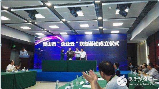 """黄山市政府为助力""""黄山智造""""与中国移动进行合作签约"""
