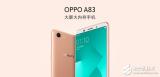 OPPO A83低调上市,大屏大内存,定位千元机