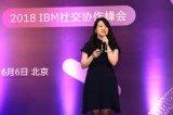 IBM发布了基于Watson的企业社交协作新产品