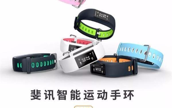 斐讯推出一款智能运动手环W3,国内第一款采用半反半透屏的运动手环,定价999元