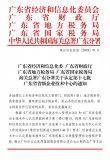 """国星半导体通过""""广东省省级企业技术中心""""认定"""