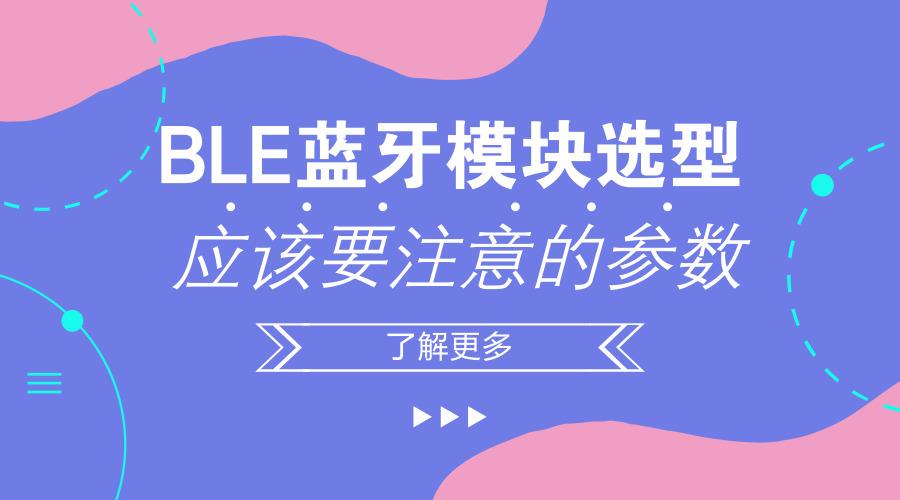 经验分享:如何选择适合的BLE蓝牙模块