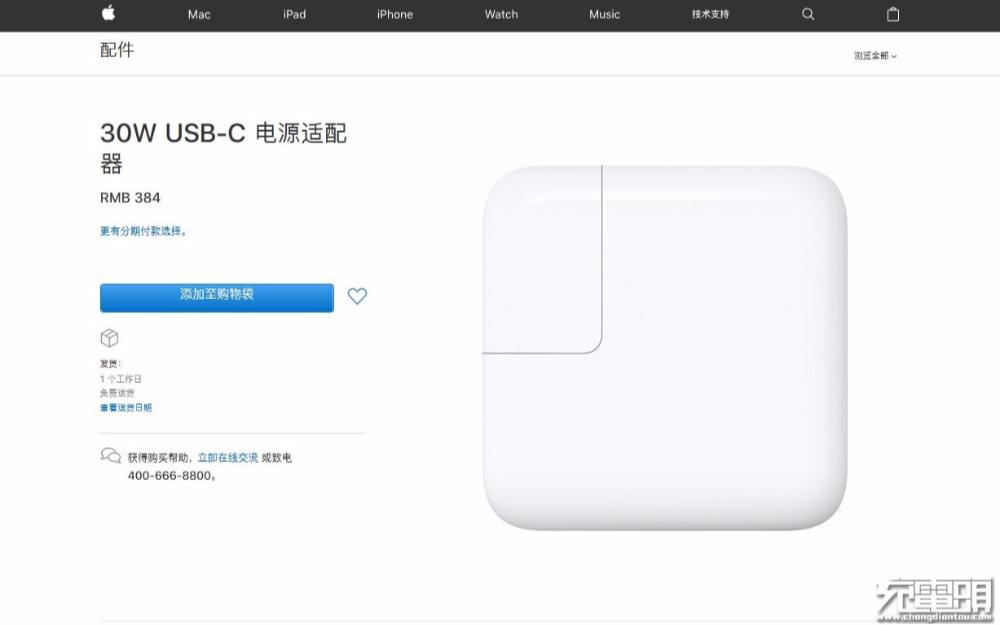 苹果30W USB-C电源适配器评测,与少1W的...
