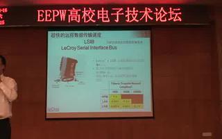 力科中国区市场经理:力科示波器的应用