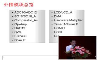介绍 MSP430 的外围模块