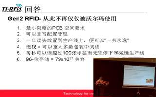了解超高频RFID IC封装的要求