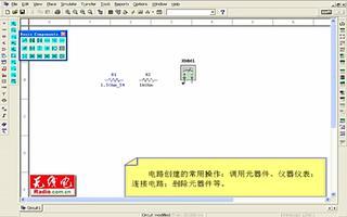 multiSIM新手教程:创建电路和功能的基本测...