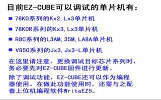 关于在线调试工具EZ-CUBE参考设计的一场讲座