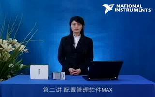 介绍NI的配置管理软件的应用与开始数据采集的软件应用