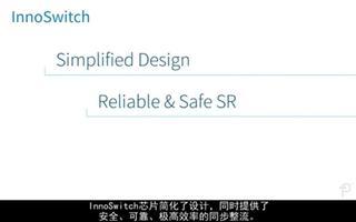 InnoSwitch新产品的介绍