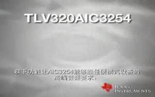 介绍TLV320AIC3254功能与应用