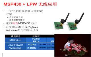 MSP430的无线射频分析与应用