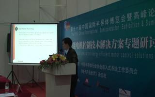 电机电子控制技术研讨专题