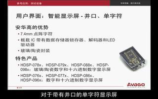 安华高科技在测试领域的技术和产品