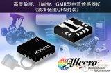 LLC推出首款完全集成、基于巨磁阻技術的電流傳感器IC ACS70331
