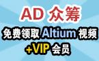 参与AD众筹免费领取Altium原创视频