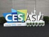 CES Asia2018电子展,工智能将成为展会...