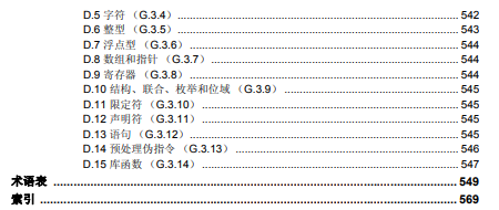MPLAB XC8 C编译器的用户指南详细中文资料概述免费下载