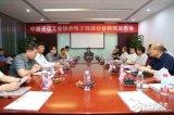 """中國通信工業協會指出:""""電競產業標準體系""""做為立..."""