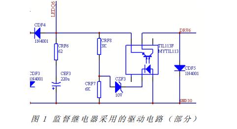 如何利用继电器实现双机热备切换方法的详细中文资料概述
